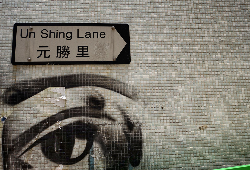 sai-ying-pun-street-art-starting-with-a-blog-6